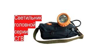 видео Светильник головной взрывобезопасный НГР