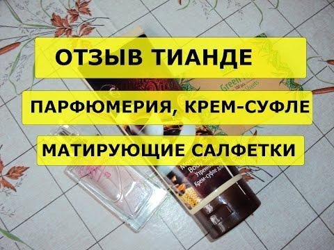 ОТЗЫВ ТИАНДЕ ПАРФЮМЕРИЯ,КРЕМ СУФЛЕ,МАТИРУЮЩИЕ САЛФЕТКИ