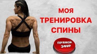 Прямой эфир с тренировки спины