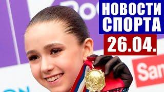 Лыжные гонки биатлон шахматы теннис хоккей кубок Гагарина футбол новости спорта за 26 04 2021