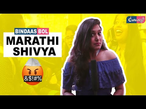 Marathi Shivya used by Todays Youth |...