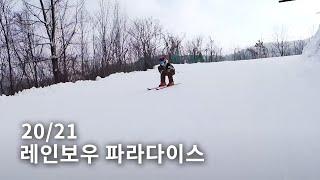 스키장 가고 싶어지는 기분 좋은 스키 영상 | 용평리조트 |레인보우파라다이스 | ski