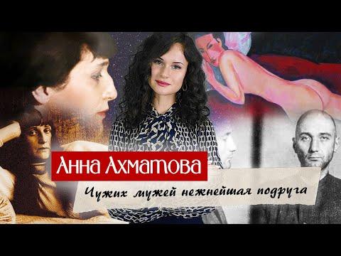 Анна Ахматова: жизнь, любовь и трагедии в биографии поэтессы
