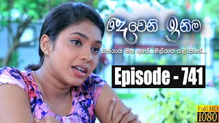 Deweni Inima | Episode 741 10th December 2019 Thumbnail