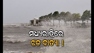 IMD Issues Cyclone Alert For Odisha
