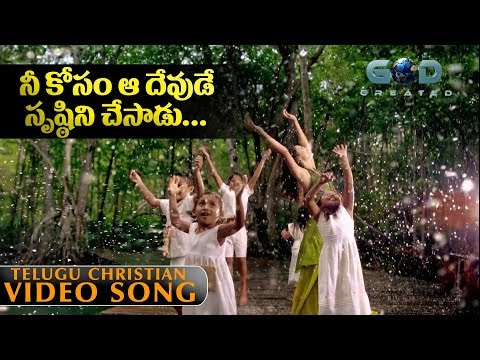 Neekosam aa Devudae Video Song || Telugu Christian Video Song || Jayashali Songs, BOUI, MJV