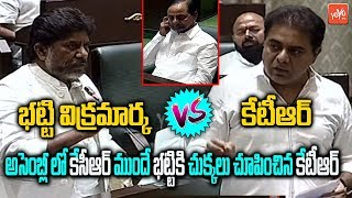Bhatti Vikramarka VS KTR In Telangana Assembly | CM KCR Reaction | Harish Rao