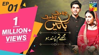 Mujhay Tum Pasand Ho Episode #01 HUM TV 7 Apr