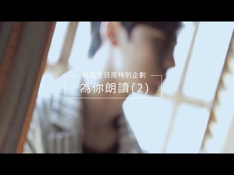 NU'EST 뉴이스트 민현《旼炫為你朗讀2--因為宛如早晨般的你在,很幸福》
