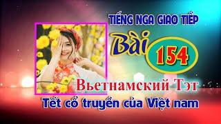 ✿ Bài 154: Tết cổ truyền của Việt nam ✿ Học Tiếng Nga cơ bản