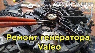Ремонт Генератора Valeo від Сергія Зайцева