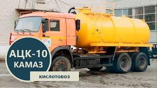 Кислотовоз с насосм КО-505 на шасси Камаз 65115 производства Уральского Завода Спецтехники