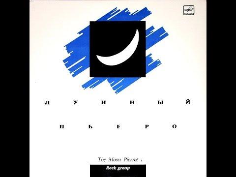 Лунный Пьеро,  The Moon Pierrot 1991 (vinyl Record)