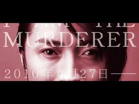 映画『22年目の告白−私が殺人犯です−』予告編