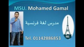 مراجعة ليلة الامتحان فى مادة الفرنساوى مع مسيو محمد جمال ناجى