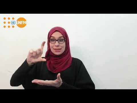 توصيات صندوق الأمم المتحدة للسُكَّان بشأن فيروس كورونا الجديد للنساء المرضعات - بلغة الإشارة (3)