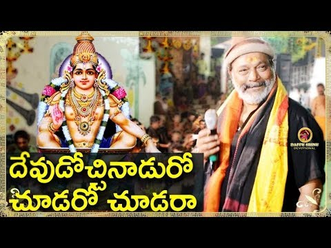 Dappu Srinu Ayyappa Swami Telugu Songs To Free Download In