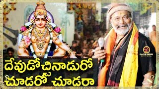v-2-5-dappu-srinu-devotional