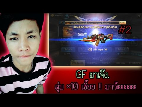 Crisis action GF.พาเจ๊งสุ่ม ×10 #2 : เชี้ยยมันออกหวะ