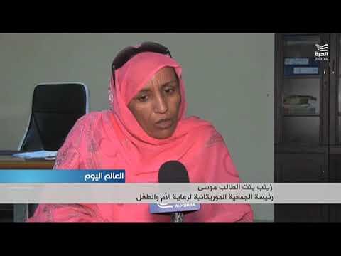 مشروع قانون لمناهضة العنف ضد المرأة والطفل في موريتانيا  - نشر قبل 13 ساعة