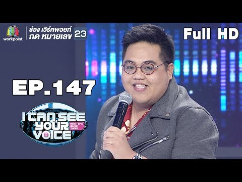 I Can See Your Voice -TH | EP.147 | โดม จารุวัฒน์ | 12 ธ.ค. 61 Full HD