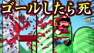 【ゆっくり実況】ゴールしたらマリオが真っ二つ!!!こんな変なマリオ、、、嫌だ!…