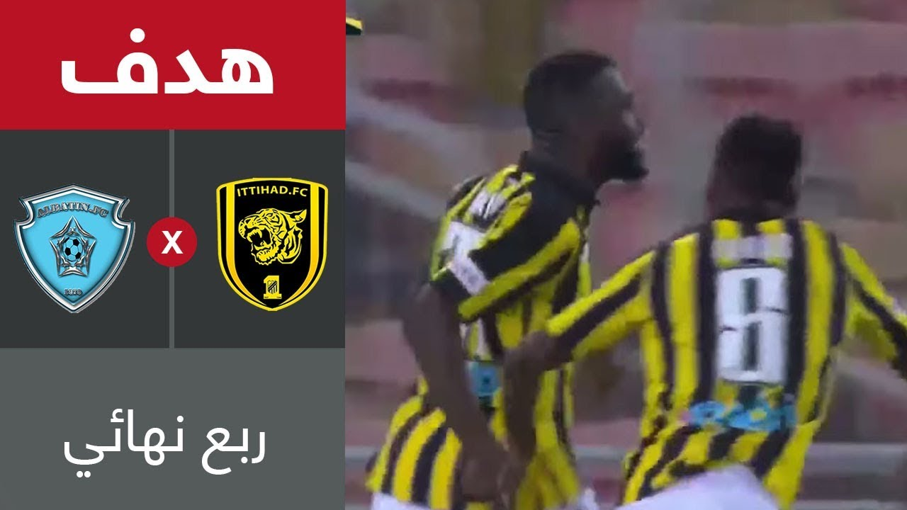هدف الاتحاد الثالث ضد الباطن (منصور الحربي) في ربع نهائي كأس خادم الحرمين الشريفين