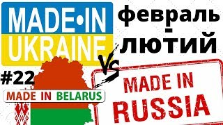 ЧТО построено в РОССИИ, УКРАИНЕ и БЕЛОРУССИИ за ФЕВРАЛЬ 2020!