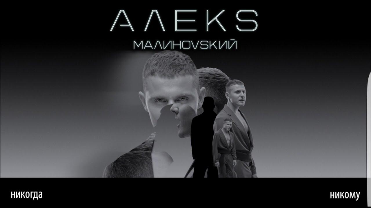АЛЕКС МАЛИНОВСКИЙ Я ТЕБЯ НЕ ОТДАМ НИКОМУ СКАЧАТЬ БЕСПЛАТНО