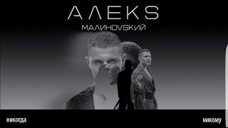 Download Алекс Малиновский - Я тебя не отдам Mp3 and Videos