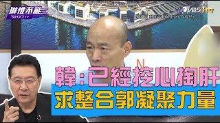 韓國瑜:已經挖心掏肝 求整合郭台銘共謀國家好的發展 少康戰情室 20190815