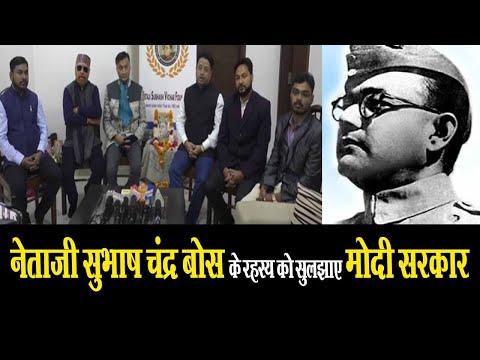 नेताजी सुभाष चंद्र बोस के रहस्य को सुलझाए मोदी सरकार | Netaji Subhash Chandra Bose | Mobile News 24