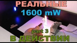 мощный лазер своими руками Part3