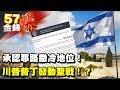 承認耶路撒冷地位!川普普丁發動聖戰!?《57金錢爆》2017