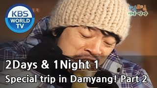 2 Days and 1 Night Season 1 | 1박 2일 시즌 1 - Special trip in Damyang!, part 2