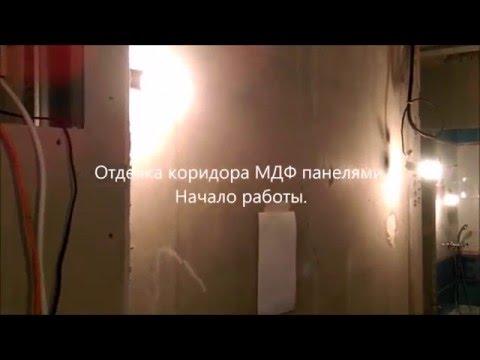 МДФ панели - Обшивка коридора