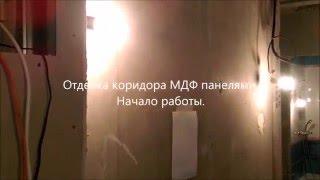 видео Стеновые панели для коридора: варианты отделки