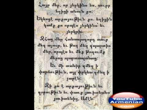 Hayr Mer - Ter Voghormya