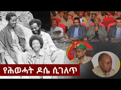 MUST WATCH: The Untold Story Of TPLF - Part 1 thumbnail