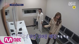 [ENG sub] [비하인드] 얼쑤!절쑤! 동선 맞추기ㅣ아아 대기실 컴백전쟁 : 퀸덤 9화