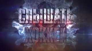 Новый спец-проект на КХЛ ТВ.