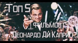 Мой топ-5 фильмов с Ди Каприо