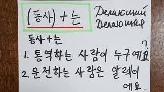 Корейский язык. (мои уроки 76)초급