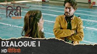 Hindi Medium Dialogue Promo 1 : Agar Usne Drugs Lena Shuru Kar Diya Toh