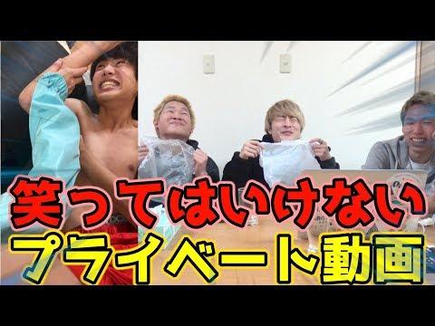 �大爆笑】笑���������プライベート動画wwwwwwww