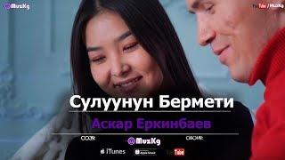 Аскар Еркинбаев - Сулуунун Бермети / Жаны клип 2020