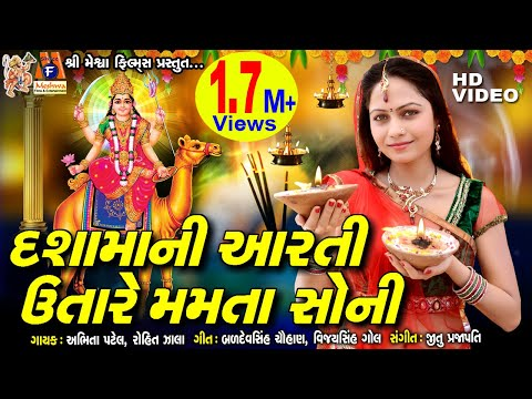 Dashama Ni Aarti || Mamta Soni || Dham Dhame Nagara Re || દશામાની આરતી ||