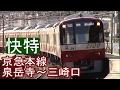 【全区間前面展望】京急本線~久里浜線《A快特》泉岳寺~三崎口 Keikyu Line《Limite…