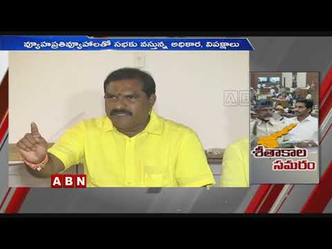 AP Assembly Winter Session Starts From Tomorrow | Latest News  |  ABN Telugu teluguvoice