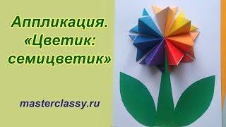 Kids paper craft tutorial. Деткие поделки. Аппликация из бумаги: «Цветик-семицветик» Видео урок